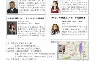 201604_日本胎盤素研究會第七屆(UTP協賛)