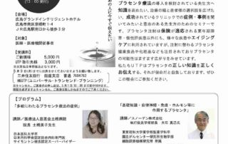201605_胎盤素治療研討會_廣島