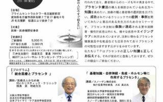 201606_胎盤素治療研討會_名古屋