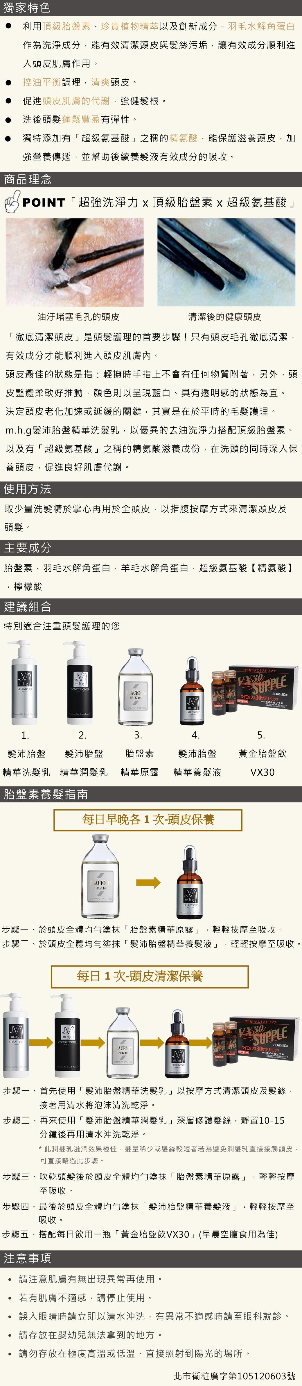DM-Shampoo_new